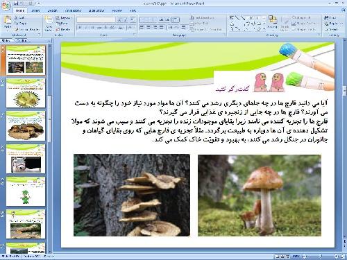 پاورپوینت درس 12 علوم ششم ( جنگل برای کیست )